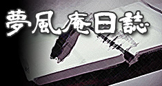 夢風庵日誌