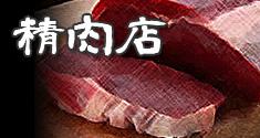 夢風庵精肉店